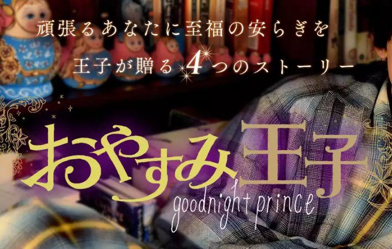 おやすみ王子第1夜のネタバレ!次回の放送予定はいつ