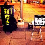 佐藤我久(がく)の靴磨きの専門店ガクプラスは名古屋のどこ?駐車場は?