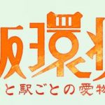ドラマ大阪環状線Part2鶴橋駅の女優・俳優は誰?経歴についても!