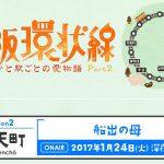 ドラマ大阪環状線Part2弁天町駅の女優・俳優は誰?プロフィールも!