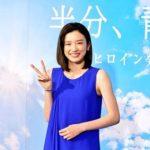 NHK朝ドラ【半分、青い。】主人公の女優は誰?名前やプロフィールも!