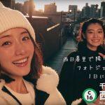 【東京メトロ 西日暮里】2018CMの曲名は?ロケ地もまとめてみました!