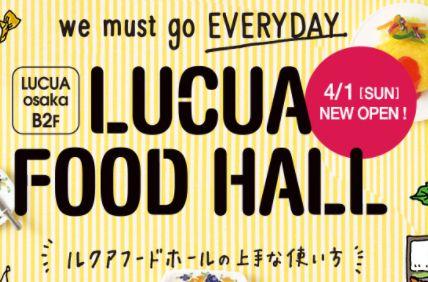 ルクア大阪ランチ・レストランの店舗(テナント)一覧!アクセスと駐車場も!