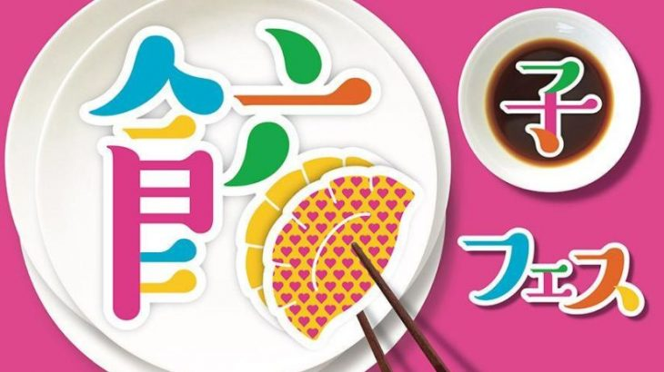 【餃子フェス2018大阪】混雑状況は?電子マネーについても!