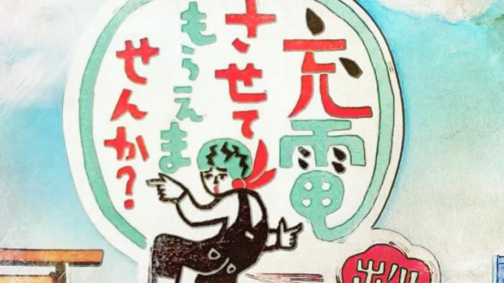 出川哲郎の充電させてもらえませんか?DVD伊勢神宮編の無料動画を視聴する方法