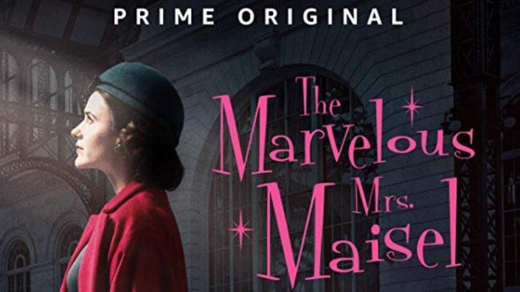 マーベラス・ミセス・メイゼル|シーズン1・2を無料で視聴する方法!