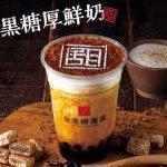 【台湾甜商店】甜黒糖クリームミルクのカロリーは?口コミ・感想も!